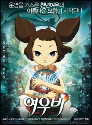 Visuel Yobi, le renard à cinq queues / Chonnyonyeouu Yeouubi (Films d'animation)
