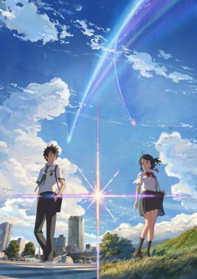 Visuel Your Name. / Kimi no na wa. (君の名は。) (Films d'animation)