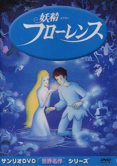Visuel Yousei Florence / Yousei Florence (Films d'animation)