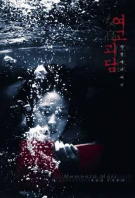 Visuel Memento Mori / Yeogo goedam II (Films)