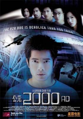 Visuel 2000 AD / Gongyuan 2000 nian (Films)