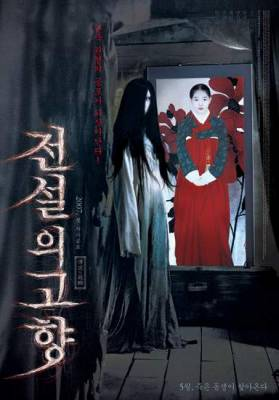 Visuel Evil Twin (The) / Jeonseol-ui gohyang (Films)