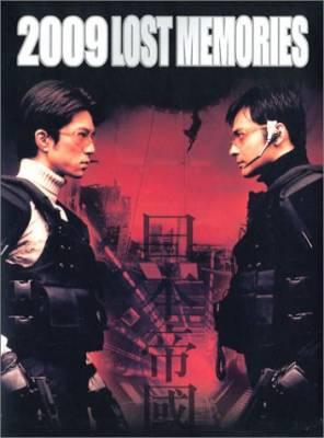 Visuel 2009 Lost Memories /  (Films)