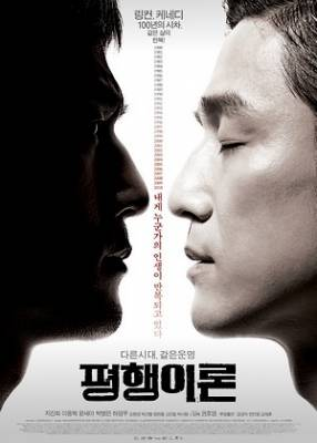Visuel Parallel Life / Parallel Life (Films)