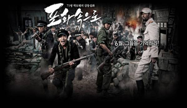 Visuel 71 : Into the Fire / Pohwasogeuro (Films)