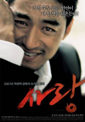 Visuel LOVE (a) / Sa-rang (사랑) - a LOVE (Films)
