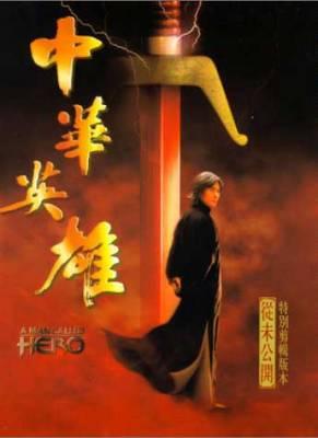 Visuel Man called Hero (A) / Jung wa ying hong (Films)