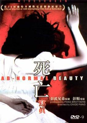 Visuel Ab-normal Beauty / Sei mong se jun (Films)