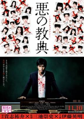 Visuel Aku no Kyoten / Aku no Kyoten (Films)