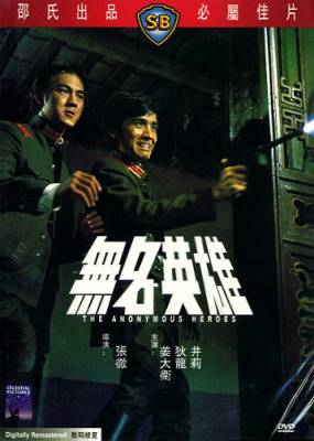 Visuel Anonymous Heroes (The) / Wu ming ying xiong (Films)