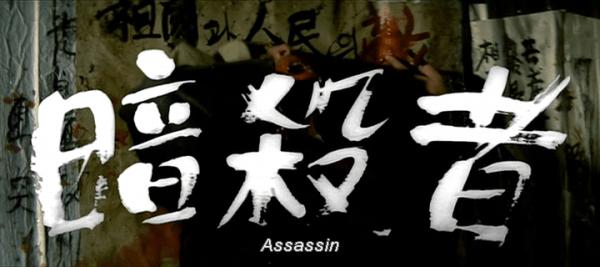 Visuel Assassin / Amsalja (Films)