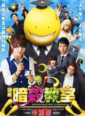 Visuel Assassination Classroom / Ansatsu kyôshitsu (暗殺教室) (Films)