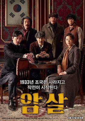 Visuel Assassination / 암살 (Amsal) (Films)
