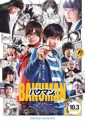 Visuel Bakuman. / Bakuman. (バクマン。) (Films)