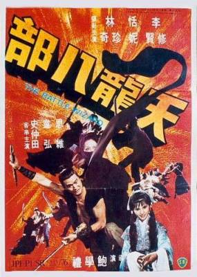 Visuel Battle Wizard (The) / Tian long ba bu (Films)