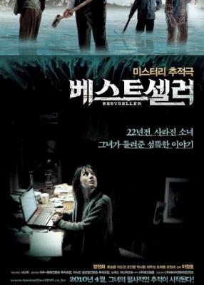 Visuel Best Seller / Best Seller (Films)