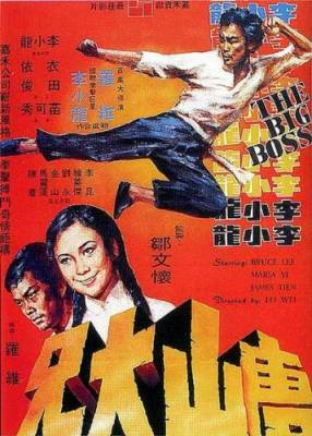 Visuel Big Boss (The) / The big boss -Tang Shan Daxiong (Films)