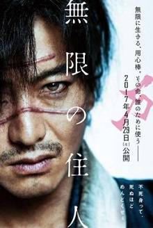 Visuel Blade of the Immortal / Mugen no juunin (無限の住人) (Films)