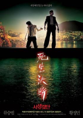 Visuel Bloody Tie / Sasaeng gyeoldan (Films)