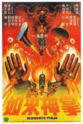 Visuel Buddha's Palm / Buddha's Palm (Films)