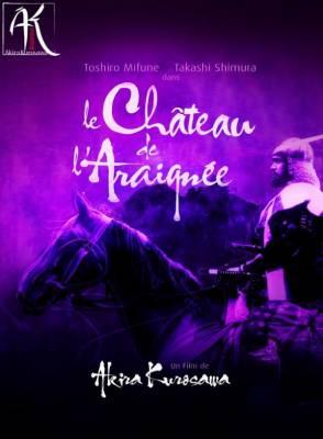 Visuel Château de l'Araignée (Le) / Kumo no Sujô (Films)