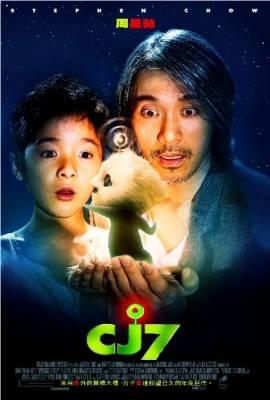Visuel CJ7 / Cheung Gong 7 hou (Films)