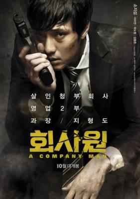 Visuel Company Man (A) / Huisawon (Films)