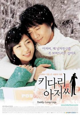 Visuel Daddy-Long-Legs / Kidari ajeossi (키다리 아저씨) - Daddy-Long-Legs (Films)