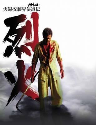Visuel Deadly Outlaw Rekka / Jitsuroku Andô Noboru kyôdô-den: Rekka (Films)