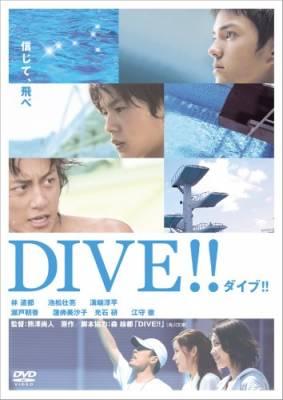 Visuel Dive!! / Dive!! (ダイブ) (Films)