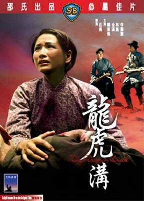 Visuel Dragon Creek (The) / The Dragon Creek - Long hu gou (Films)