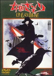 Visuel Elle s'appelait Scorpion / Joshuu sasori: Dai-41 zakkyo-bô (Films)