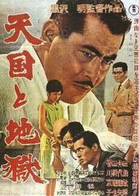 Visuel Entre le ciel et l'enfer / Tengoku to jigoku (Films)