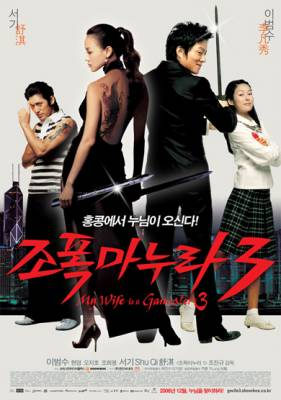 Visuel Ma Femme est un Gangster 3 / Jopog manura 3 (Films)