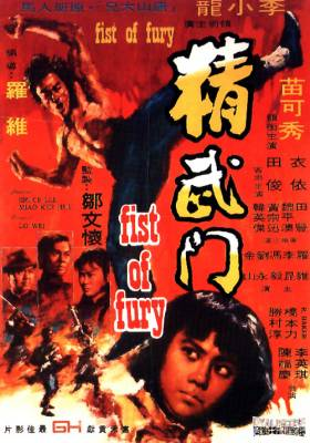Visuel Fureur de vaincre (La) / Fist of fury - Jingwu Men (Films)