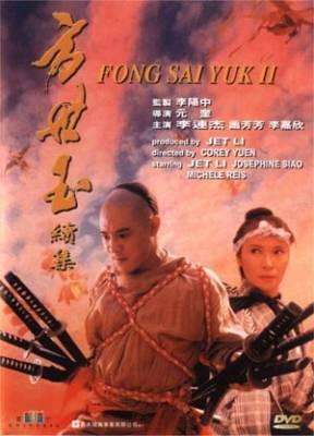 Visuel Légende de Fong Sai-Yuk 2 / Fong Sai Yuk II (Films)