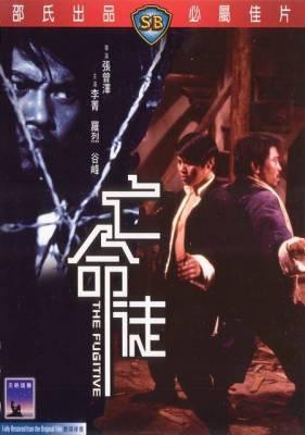 Visuel Fugitive (The) / The Fugitive - Wang ming tu (Films)