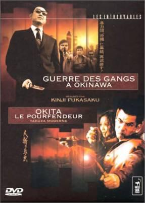 Visuel Okita le pourfendeur - Yakuza moderne / Gendai Yakusa Hitokiri Yota (Films)