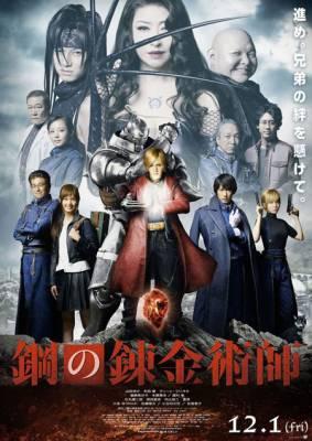 Visuel Fullmetal Alchemist / Hagane no Renkinjutsushi (鋼の錬金術師) (Films)