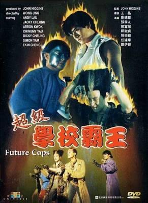 Visuel Future Cops / Chao ji xue xiao ba wang (Films)