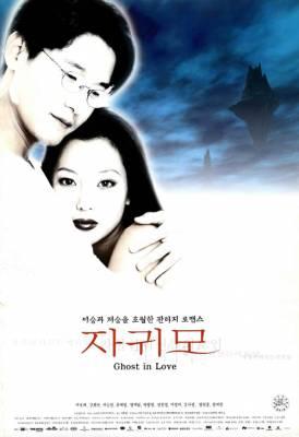 Visuel Ghost in Love / Jaguimo (자귀모) (Films)