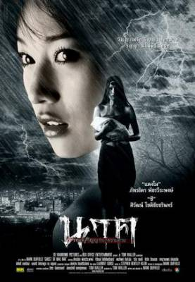 Visuel Ghost of Mae Nak / Ghost of Mae Nak (Films)
