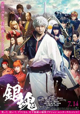 Visuel Gintama / Gintama (銀魂) (Films)