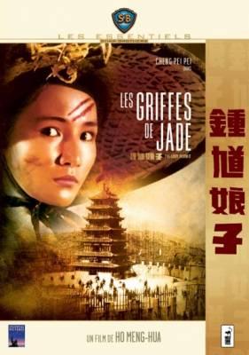 Visuel Griffes de Jade (Les) / The lady hermit - Zhong kui niang zi (Films)