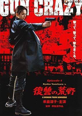 Visuel Gun Crazy / Gun Crazy (ガン クレージー) (Films)