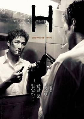 Visuel H / H (Films)
