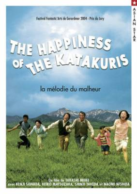 Visuel Happiness of the Katakuris / Happiness of the Katakuris (Films)