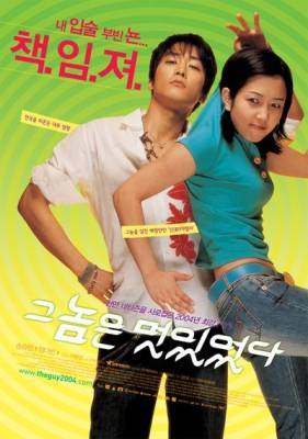 Visuel He was cool / Geunomeun meoshiteotda (Films)