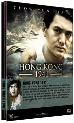 Visuel Hong Kong 1941 / Dang doi lai ming (Films)