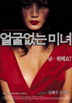 Visuel Hypnotized / Eolguleobtneun Minyeo (Films)